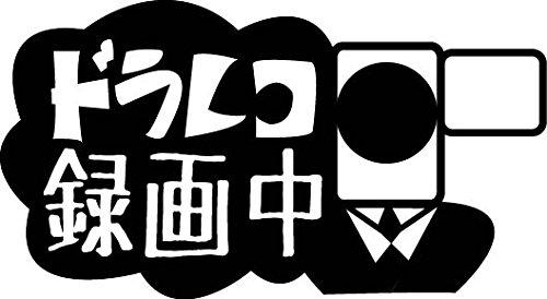 ステッカー カッティングシート ドライブレコーダー録画中 (...
