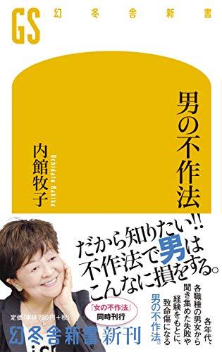 男の不作法 (幻冬舎新書)