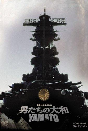 男たちの大和/YAMATO 限定版 [DVD]の詳細を見る
