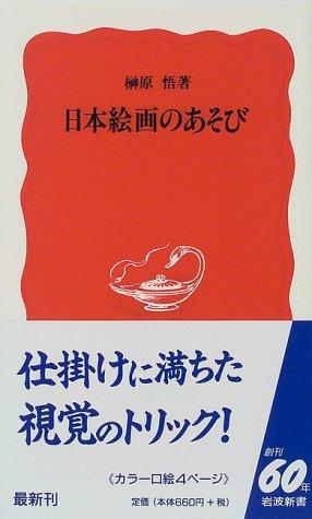 日本絵画のあそびの詳細を見る