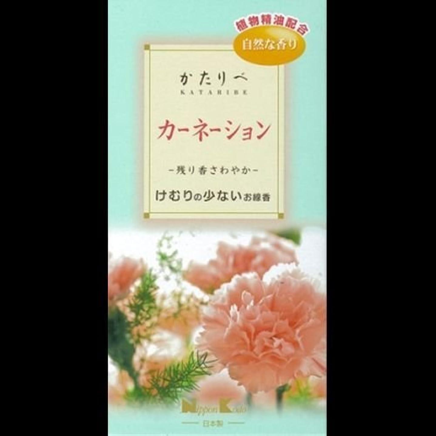 メイエラ石炭キノコ【まとめ買い】かたりべ カーネーション バラ詰 #26441 ×2セット