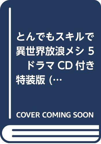 とんでもスキルで異世界放浪メシ 5 ドラマCD付き特装版 (オーバーラップノベルス)