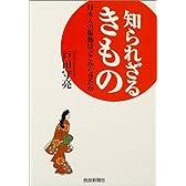 知られざるきもの―日本人の服飾はどこからきたか
