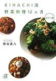 KIHACHI流野菜料理12ヵ月 (講談社+α文庫)