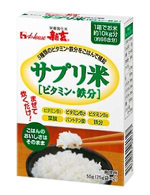 サプリ米 ビタミン・鉄分 3箱50g(25g×2入)×3箱 メール便発送