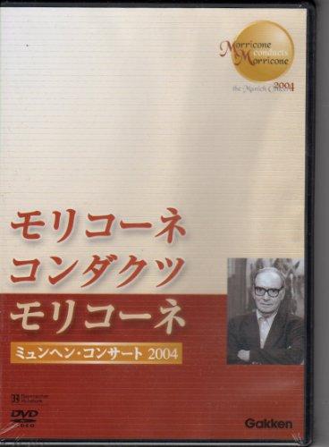 エンニオ・モリコーネ/モリコーネ・コンダクツ・モリコーネ ミュンヘン・コンサート2004 [DVD]