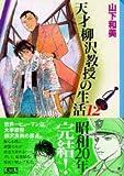 天才柳沢教授の生活(12) (講談社漫画文庫)   (講談社)