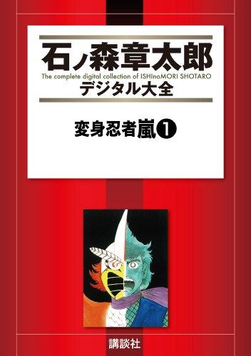変身忍者嵐(1) (石ノ森章太郎デジタル大全) -