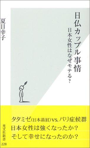 日仏カップル事情 日本女性はなぜモテる? (光文社新書)の詳細を見る