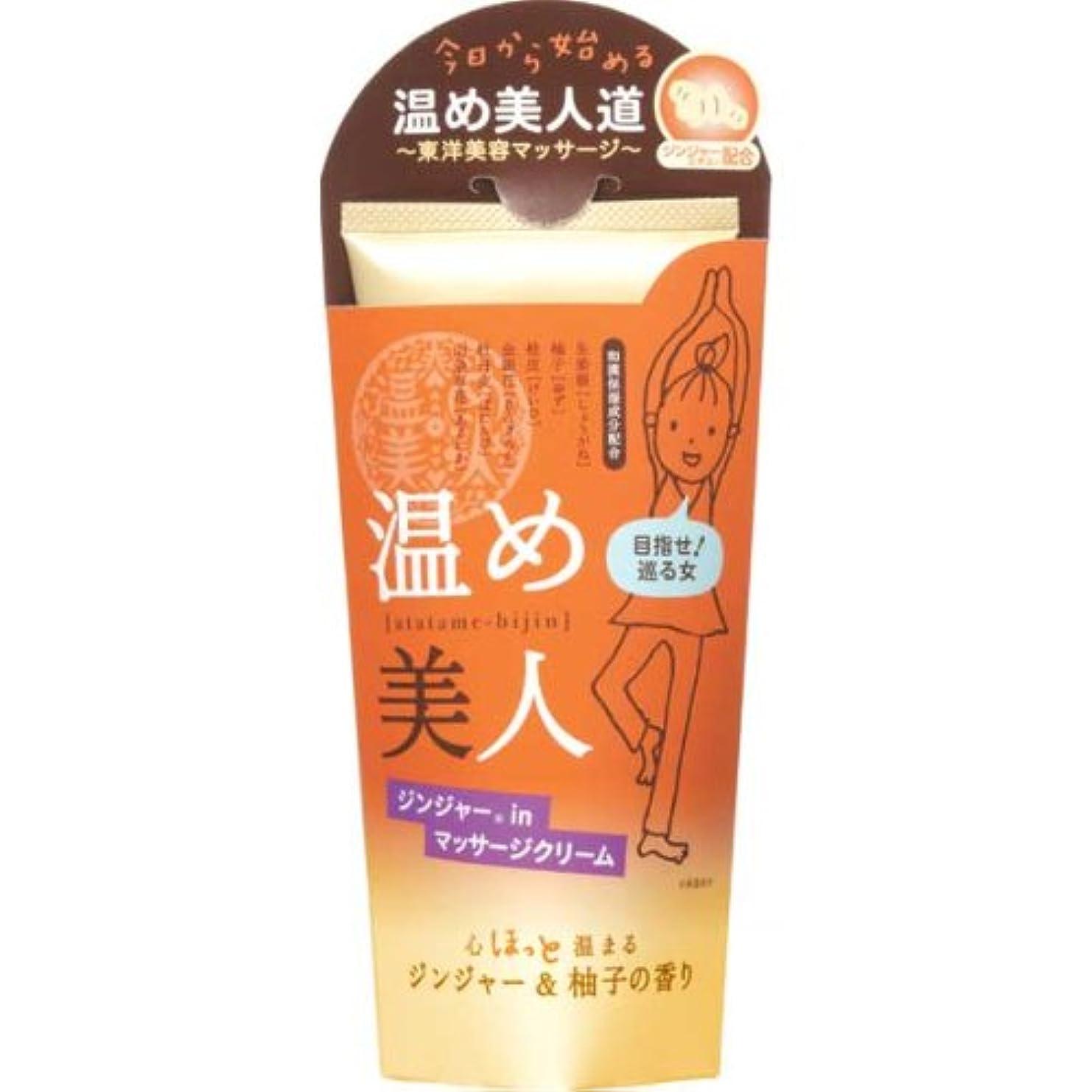 ファウル研磨剤消費温め美人 マッサージクリーム 150g 833836001
