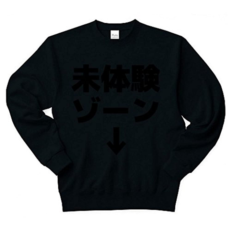 (クラブティー) ClubT 未体験ゾーン トレーナー Pure Color Print(ブラック) M ブラック