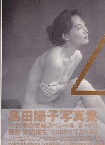 quatre―島田陽子写真集 | カーリ...