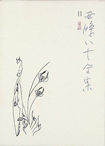 西条八十全集〈第11巻〉童話