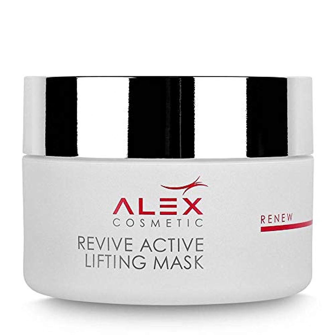 放置チャーミングコンパスAlex アレックス コスメ Revive Active Lifting Mask リバイブ アクティブ リフティング マスク 50ml【並行輸入品】