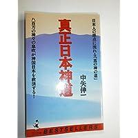 真正日本神道―八百万の神々の息吹が神国日本を救済する! 日本人の原点に流れる「真の神の道」 (ベストセラーシリーズ・ワニの本)