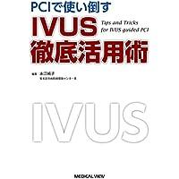 PCIで使い倒す IVUS徹底活用術!