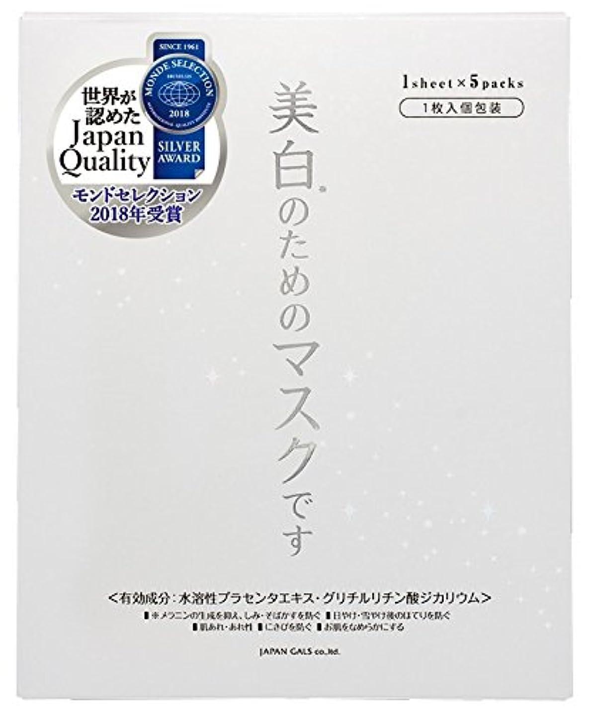 定刻告発抵抗するジャパンギャルズ ホワイトセラムマスク5P フェイスマスク W130×D30×H163mm