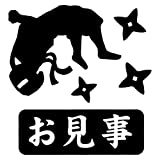 こどものかおはたらく忍者スタンプお見事 (0938-008)Ninja work stamp