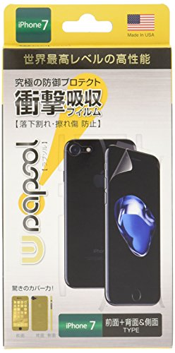 液晶+側面+背面保護 iPhone7対応 A008-IP747FBA008-IP747FB