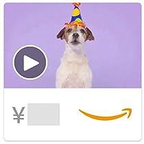 Amazonギフト券- Eメールタイプ - 誕生日 遠吠え(アニメーション)
