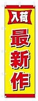 のぼり のぼり旗 最新作 入荷 (W600×H1800)