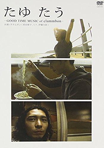 たゆ たう -GOOD TIME MUSIC of Clammbon- [DVD]の詳細を見る
