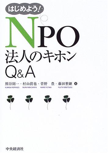 はじめよう!NPO法人のキホンQ&A