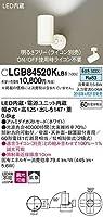 パナソニック(Panasonic) スポットライト LGB84520KLB1 調光可能 昼白色 ホワイト