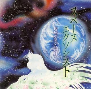 ドラマCD /スペースエクソシスト 〜地球が憑かれた日〜  CD