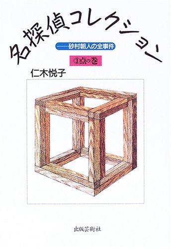 仁木悦子 名探偵コレクション〈3〉点の巻―砂村朝人の全事件