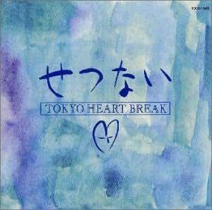 「ドラマ せつない〜TOKYO HEART BREAK〜」の画像検索結果