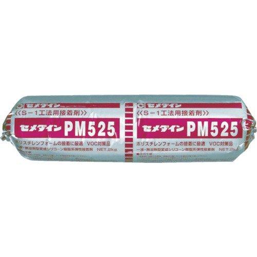 セメダイン PM525 MP2kg RE-232