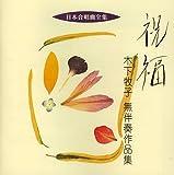 日本合唱曲全集 祝福/木下牧子無伴奏作品集