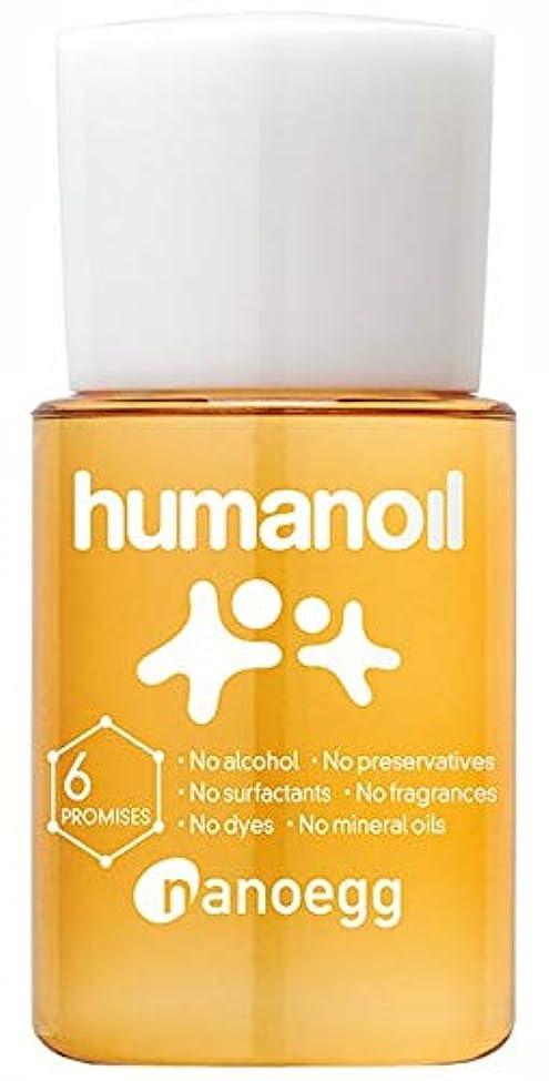 泳ぐオセアニア山岳ヒューマノイル Humanoil 40mL【ミニボトル】ヒューマノイル 40mL 赤ちゃんにも使えるスキンケアオイル