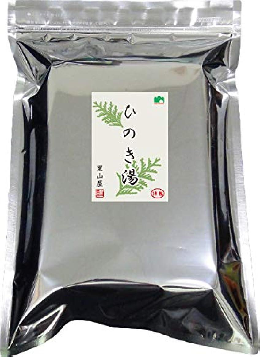 理解援助する無駄里山屋 ひのき湯【ヒノキ アロマの香りの入浴パック/天然ひのきオイルを含んだ檜葉のお風呂】18包入り