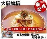 大阪 鶴橋 韓国料理店 「まだん」 冷麺 10人前 (2人前入 X 5袋) (生麺 スープ) (美味しんぼにも紹介された 大阪 有名店の味)