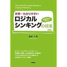 世界一わかりやすいロジカルシンキングの授業 (中経出版)