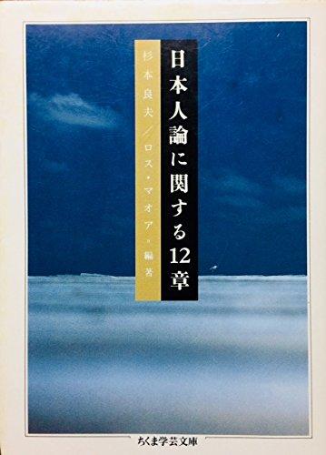 日本人論に関する12章 (ちくま学芸文庫)の詳細を見る