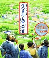 花のき村と盗人たち (新美南吉名作絵本)の詳細を見る