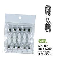 ポップクリップ02【MP-992】