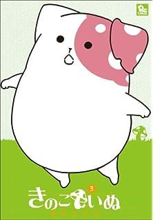 きのこいぬ 1 (リュウコミックス...