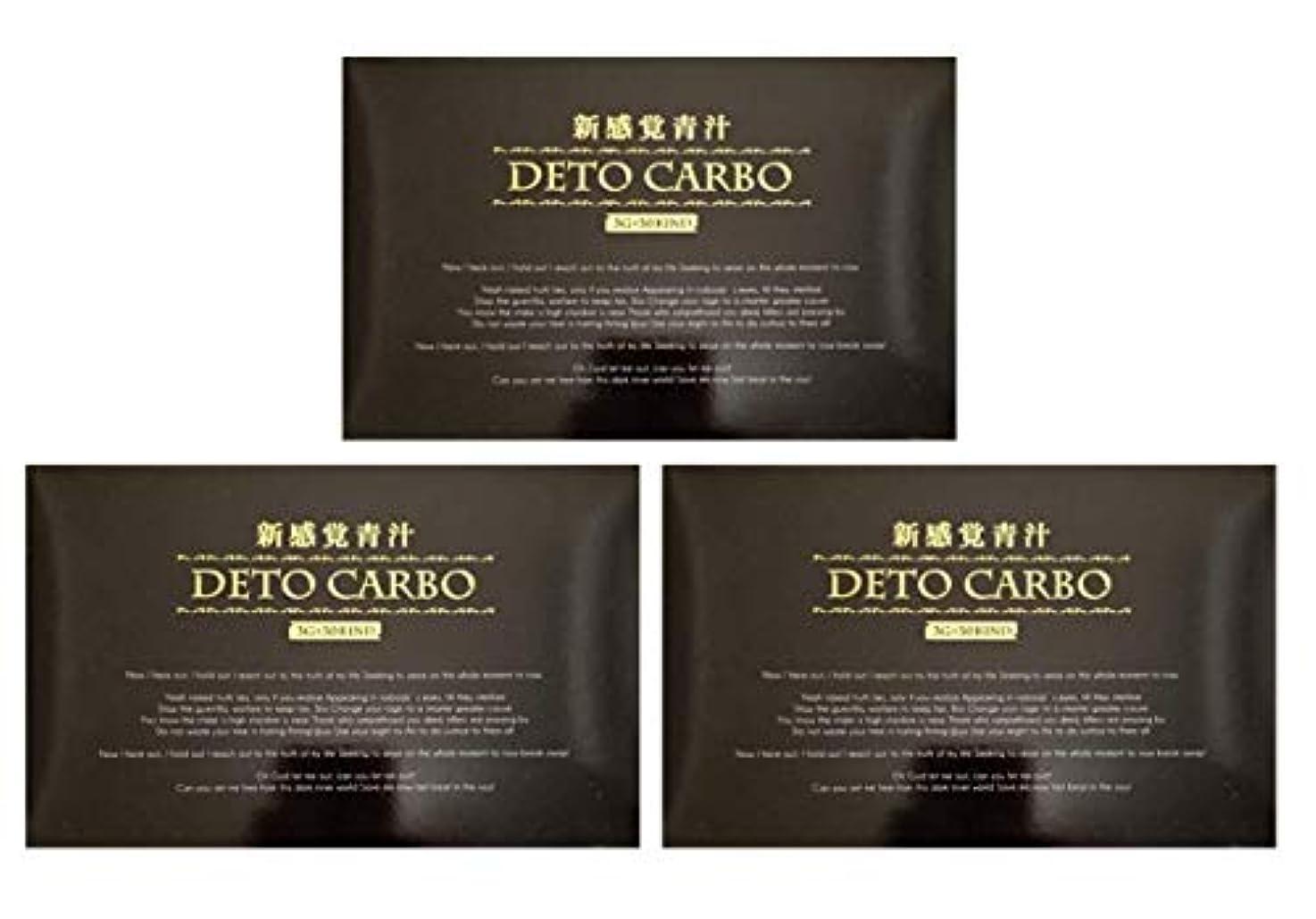 畝間ロケット日付付きDETO CARBO(デトカルボ) 【3個セット】青汁×チャコール(3箱×30包)