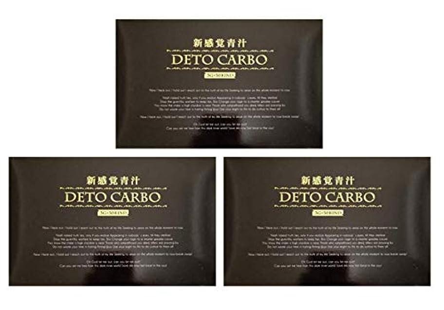 グラム方向アラバマDETO CARBO(デトカルボ) 【3個セット】青汁×チャコール(3箱×30包)