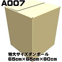 A007 特大サイズダンボール 65cmx65cmx80cm