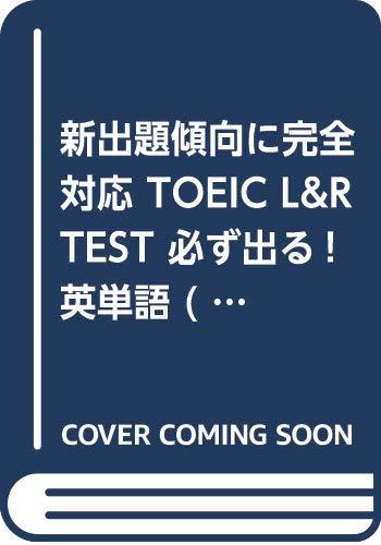 [画像:新出題傾向に完全対応 TOEIC L&R TEST 必ず出る!英単語 (講談社パワー・イングリッシュ)]