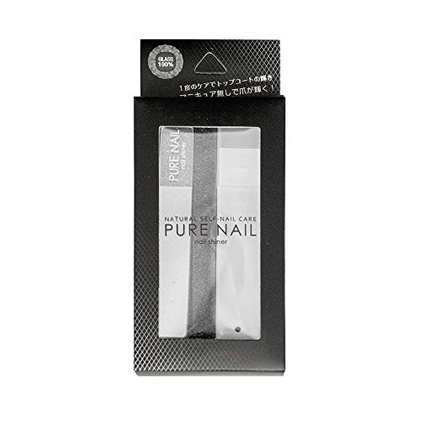リア王青乳白色ピュアネイル PURE NAIL ガラス製 爪磨き 爪ヤスリ ガラス 爪みがき 爪やすり ネイルケア