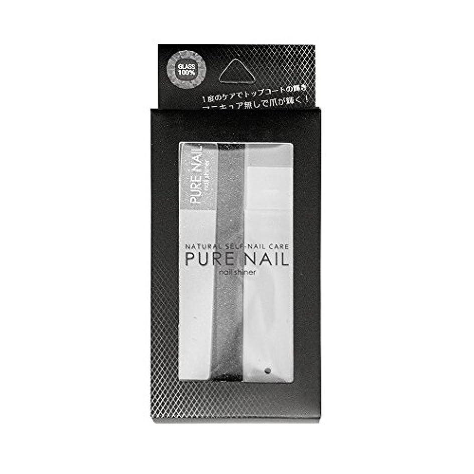 日記横高揚したピュアネイル PURE NAIL ガラス製 爪磨き 爪ヤスリ ガラス 爪みがき 爪やすり ネイルケア