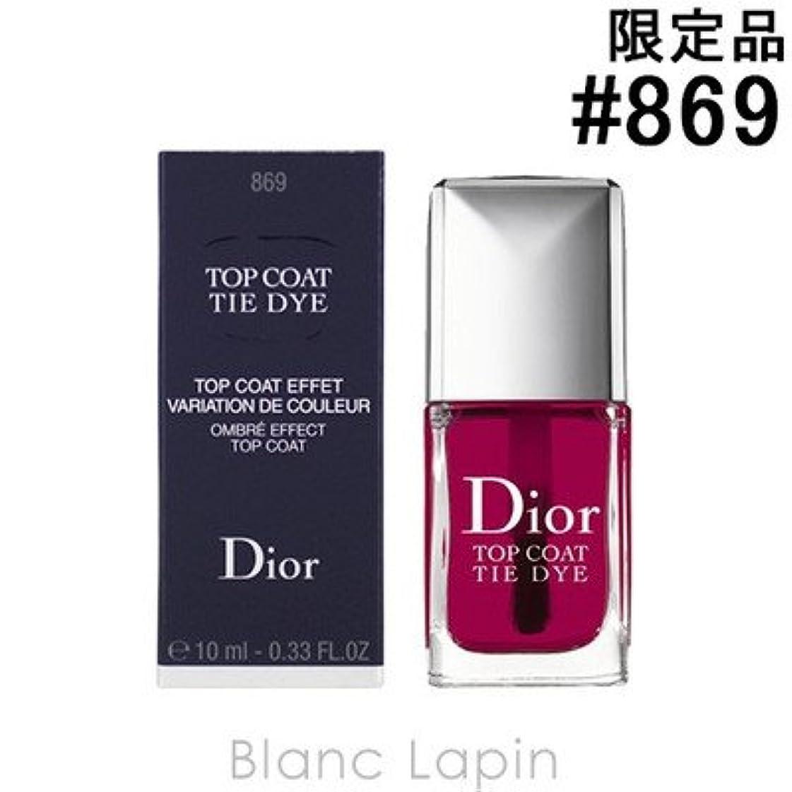 スリル作動する突然Dior トップコートタイダイ #869 / 10ml [260138] [並行輸入品]