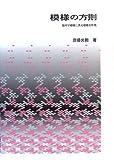 模様の方則―幾何学模様に見る模様の形成
