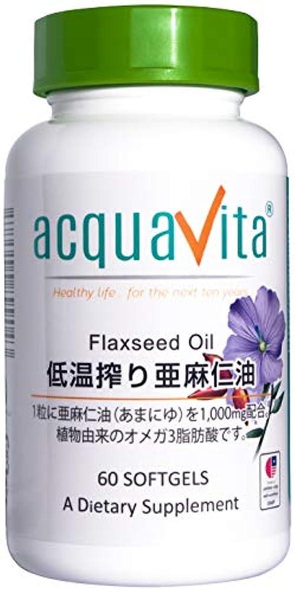 黙環境に優しい書誌acquavita(アクアヴィータ) 低温搾り 亜麻仁油 60粒